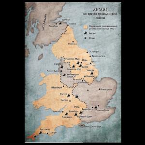 Британия в Новое время (XVI–XVII вв.)