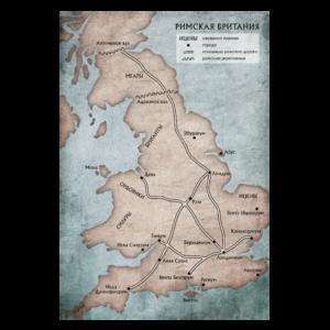 Рождение Британии