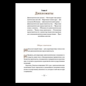 Дипломатический церемониал и протокол