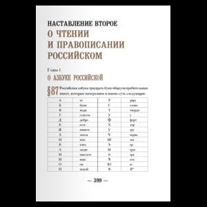 Краткое руководство к красноречию. Российская грамматика.