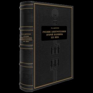 Русские электротехники второй половины XIX века