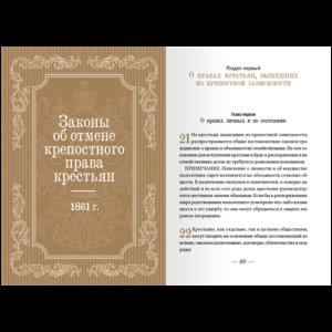 Великие реформы || Великая Россия