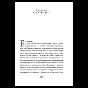 Философские письма