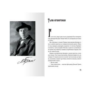 Записки на манжетах || рассказы и пьесы