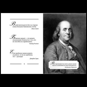 Философия капитала