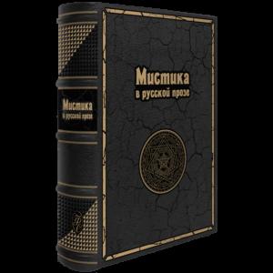 Мистика в русской прозе