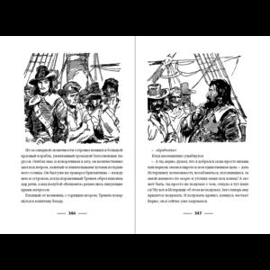 Хроники капитана Блада || Удачи капитана Блада