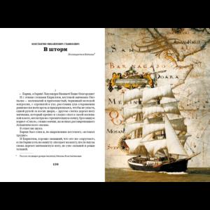 Записки морского путешественника