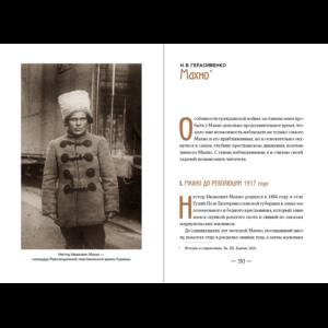 БЕЛОЕ ВРЕМЯ. Гражданская война в описаниях белогвардейцев