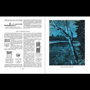 Настольная книга охотника спортсмена